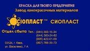 Изготовим эмаль ХС759ъ проdажа эмали ХС-759} эмаль УРФ-1128+ Грунт-ема