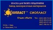 Эмаль КО КО 868 868 эмаль ХС 500- ВЛ-023 Состав продукта Грунтовка ВЛ-