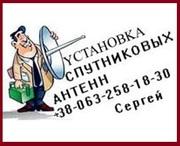 Установка спутниковых тарелок Харьков