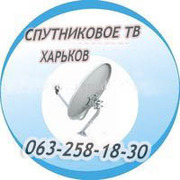 Домашняя спутниковая антенна Харьков