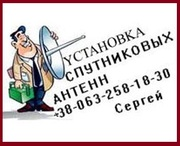 ТВ цифровое спутниковое Харьков