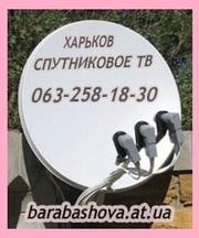 Спутниковое тв Харьков установка