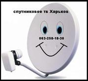 Настройка спутниковой антенны Харьков