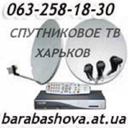 Установка спутникового тв Виасат в Харькове