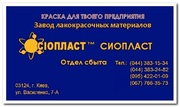 ХВ785785 Краска для разметки дорог АК-111 Эмаль ХВ-785 краска хв785