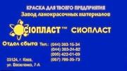 КО-811 и ХВ-124-эмаль КО-811_811КО эмаль КО811_Купить Эмаль АК-5309+Дл