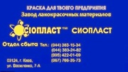КО-813 и ХВ-125-эмаль КО-813_813КО эмаль КО813_Купить Эмаль АС-1115+Дл