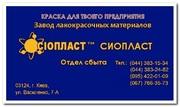 ГРУНТОВКА ЭП-057  ГРУНТОВКА ЭП-0199 ЭМАЛЬ ХВ-785 ЭМАЛЬ ХВ-16 ЭМАЛЬ ХВ