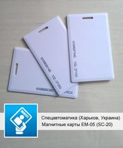 Магнитная карта EM-05 (SC-20),  только ОПТ — от 50 шт