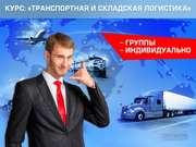 Курсы транспортной логистики (залог успешного бизнеса)