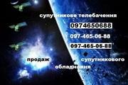 Спутниковая антенна цена Харьков