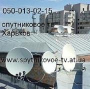 Спутниковое тв оборудование Харьков