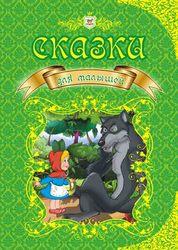 Продам серию подарочных детских книжек