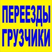 Перевозки Харьков,  Услуги грузчиков.
