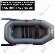 Лодка пвх купить в Украине - надувная лодка под мотор