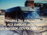 Доставка грузов в Россию,  маршрутом Украина - Россия - Украина