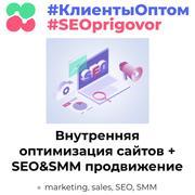 Акция! Плати только за SEO и получи SMM в Facebook и Instagram в подар
