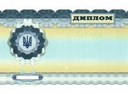 Купить диплом любого университета Украины