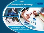 Курсы бухгалтерские в Харькове