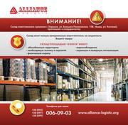 Склад ответственного хранения «Альянс-Логистик» (Харьков)