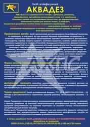 Дезінфекційний засіб АКВАДЕЗ концентрат 5л +1л подарунок